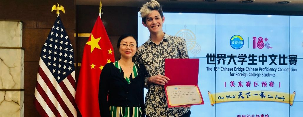 Zachary Zellner as the first place winner will have the chance to participate in the final competition in China. Congratulations to the students and teachers.